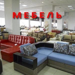 Магазины мебели Дудинки